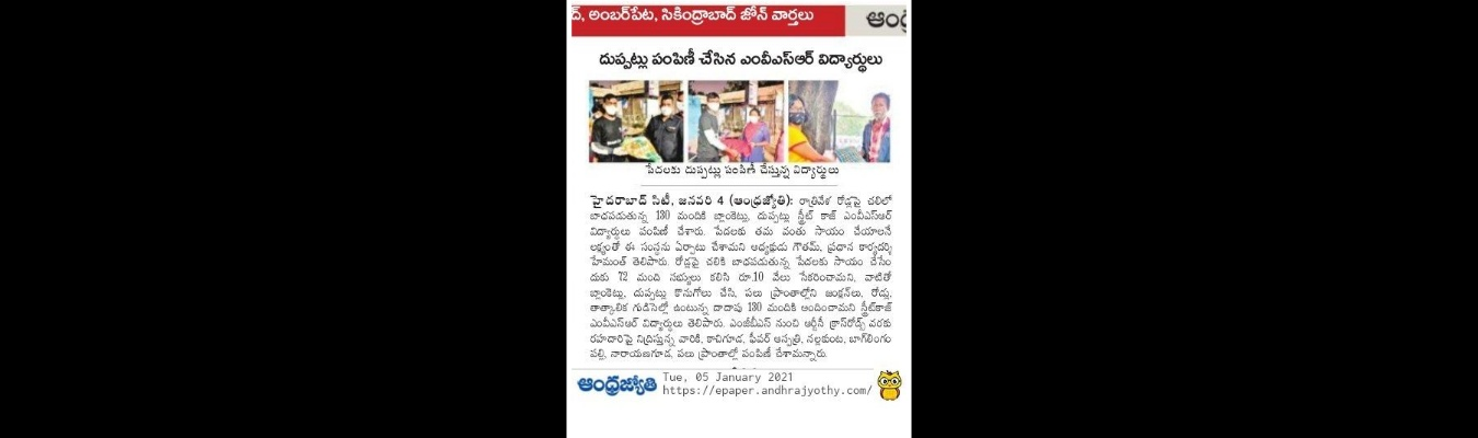 Street Cause MVSREC Blanket Donation Drive Media Article - Andhra Jyothy (5th Jan 2021) Click for Video Click for VOLUNTEER RECRUITMENT