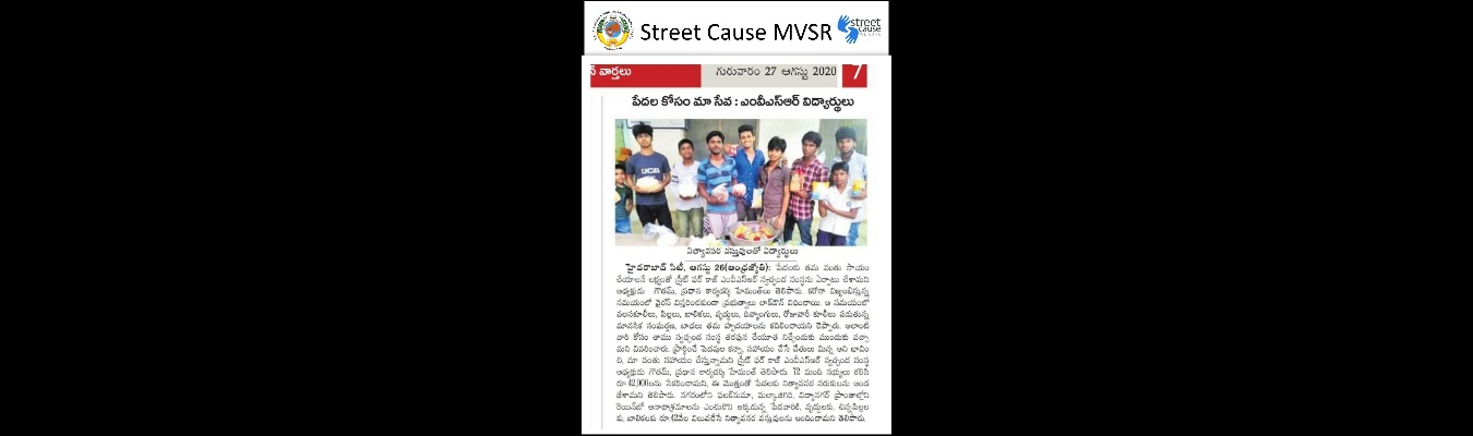 Street Cause MVSREC Reach Out Helps poor to fulfill their basic needs even during this pandemic 27-08-2020 : As covered by Media
